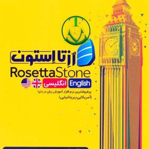 RosettaSton English JB F
