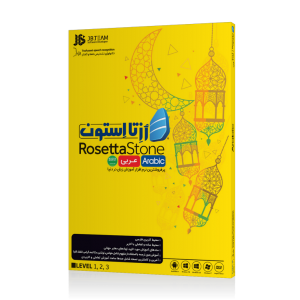 Rosettaston Arabic JB Teamخرید آموزش زبان عربی رزتا استون نشر جیبی تیم