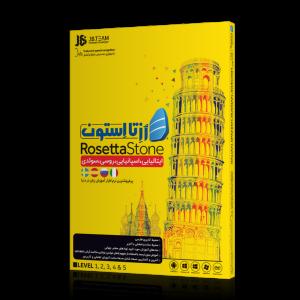 خرید آموزش زبان ایتالیایی، اسپانیایی ، سوئدی و روسی رزتا استون نشر جیبی تیم Rosettaston Italian - Spanish - Swedish - Russian JB Team