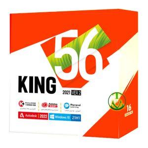 مجموعه نرمفزار کینگ 56 King
